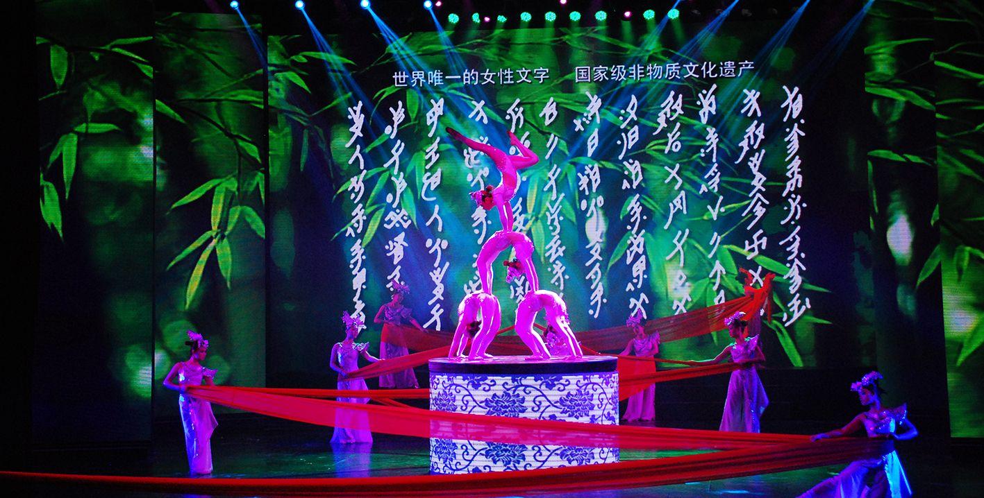 湖南 杂技团 剧院 1