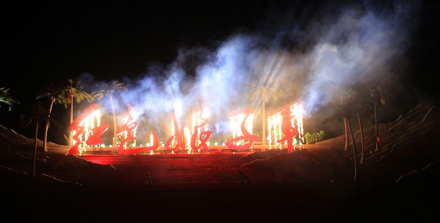 Sanya Binlang Köyü Turist Sənət Mərkəzi