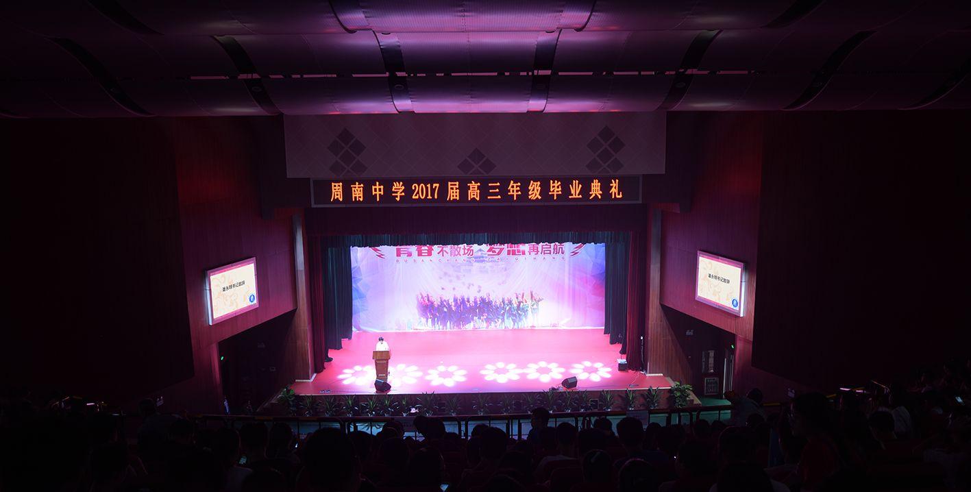 Zhounan Middle School