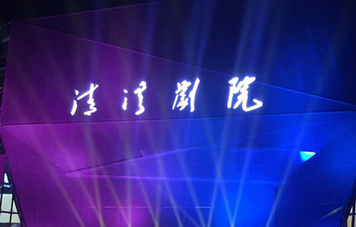 New Theater Project by MHG in Yiyang City