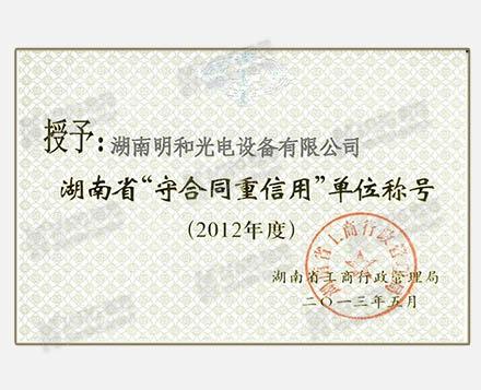 2012 Hunan Əyalətinin Müqaviləsini Yenidən Kreditləşdirin
