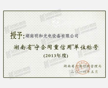 2013 Hunan Əyalətinin Müqaviləsini Yenidən Kreditləşdirin