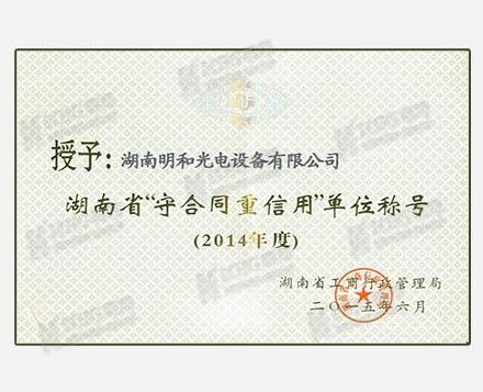 2014 Hunan Əyalətinin Müqaviləsini Yenidən Kreditləşdirin