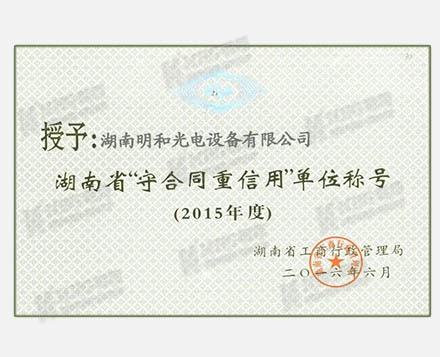 2015 Keep Contract & Re-credit Enterprise of Hunan Province