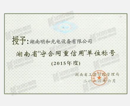 2015 احتفظ بمشروع العقد وإعادة الائتمان لمقاطعة هونان