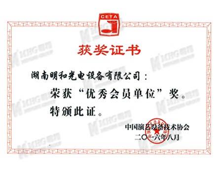 中国エンターテインメント技術協会の優秀会員ユニット