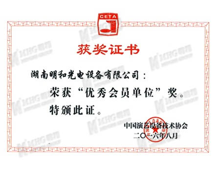 Excellent Member Unit of China Entertainment Technology Association