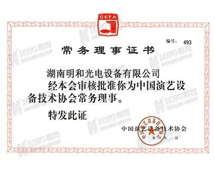 中国エンターテインメント技術協会事務局長
