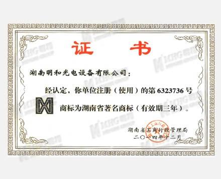 علامة تجارية مشهورة في مقاطعة هونان