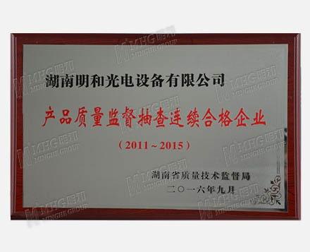 XNUMX年連続で高品質の認定企業