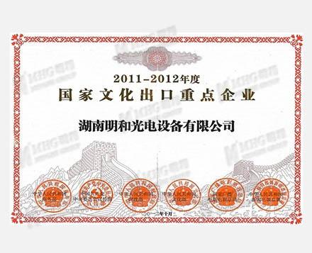 Key Enterprises of National Cultural Export 2011-2012