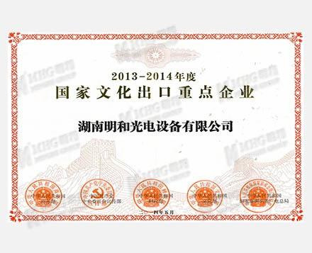 Key Enterprises of National Cultural Export 2013-2014