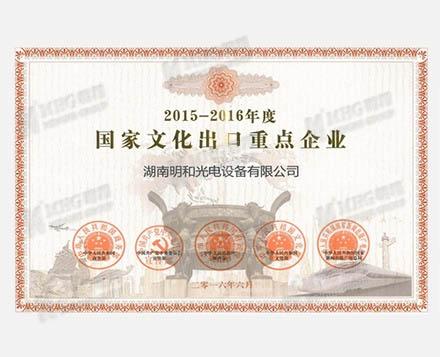 Key Enterprises of National Cultural Export 2015-2016