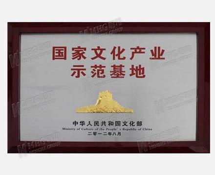 国立文化産業デモンストレーションベース