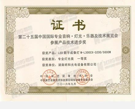 Technology Progress Award of LED Ellipsoidal Light