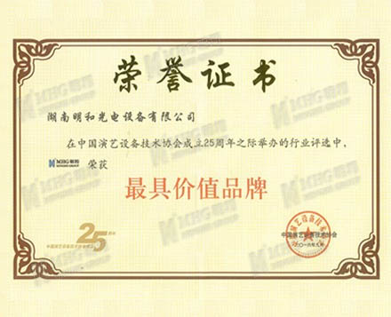 The Most Valuable Brand of China Entertainment Technology Association