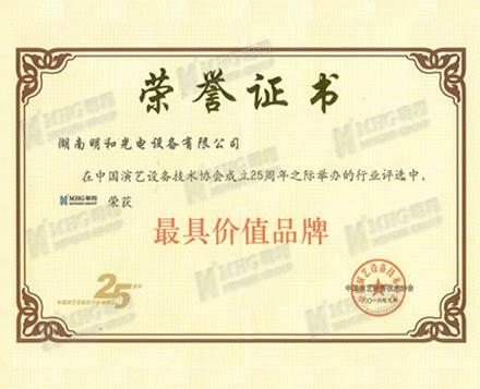 العلامة التجارية الأكثر قيمة لجمعية تكنولوجيا الترفيه الصينية
